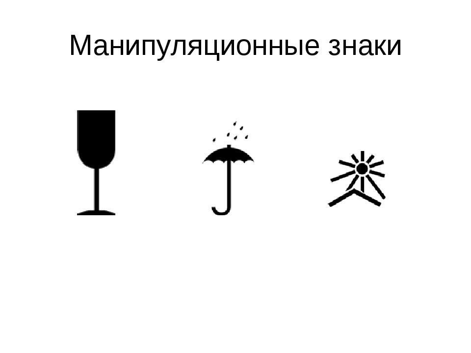 Манипуляционные знаки