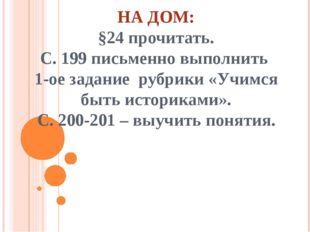 НА ДОМ: §24 прочитать. С. 199 письменно выполнить 1-ое задание рубрики «Учимс