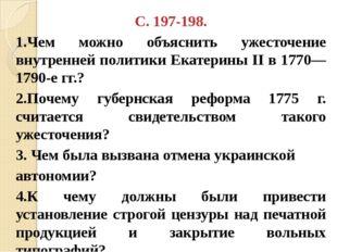 С. 197-198. 1.Чем можно объяснить ужесточение внутренней политики Екатерины I
