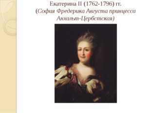 Екатерина II (1762-1796) гг. (София Фредерика Августа принцесса Анхальт-Цербс