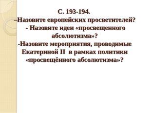 С. 193-194. –Назовите европейских просветителей? - Назовите идеи «просвещенно