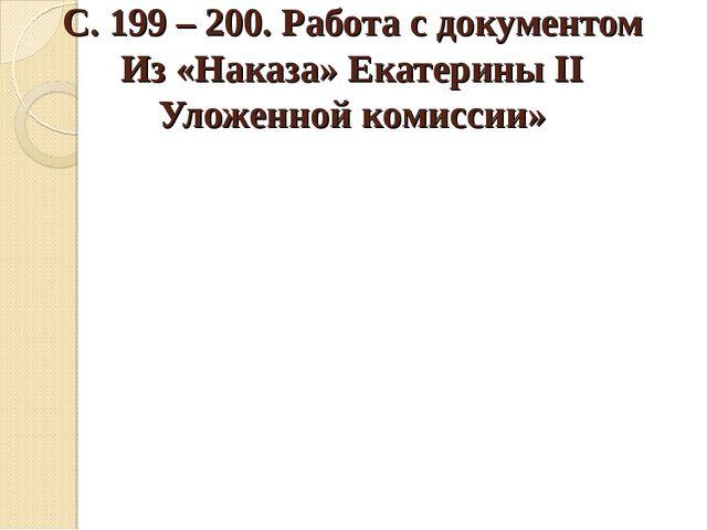 С. 199 – 200. Работа с документом Из «Наказа» Екатерины II Уложенной комиссии»