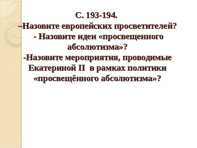 С. 193-194. –Назовите европейских просветителей? - Назовите идеи «просвещенно...