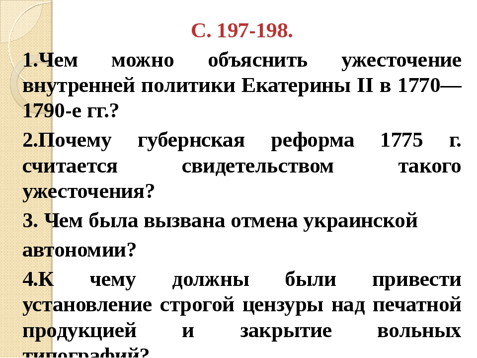 С. 197-198. 1.Чем можно объяснить ужесточение внутренней политики Екатерины I...