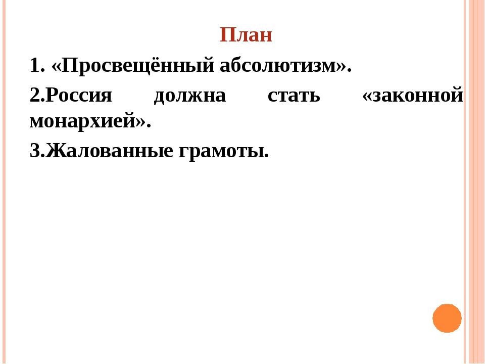 План 1. «Просвещённый абсолютизм». 2.Россия должна стать «законной монархией»...