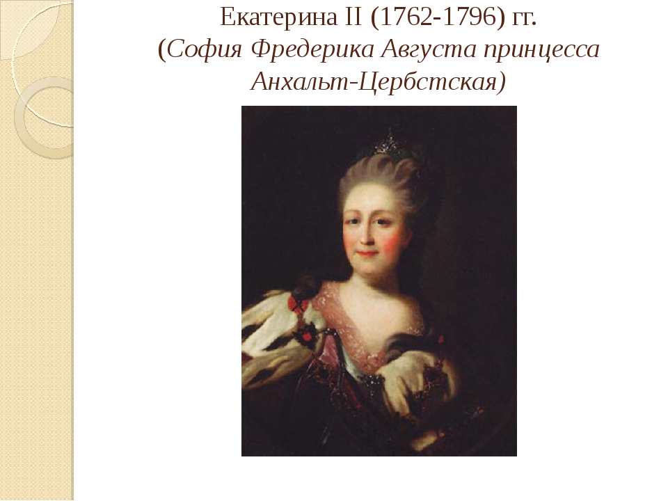 Екатерина II (1762-1796) гг. (София Фредерика Августа принцесса Анхальт-Цербс...