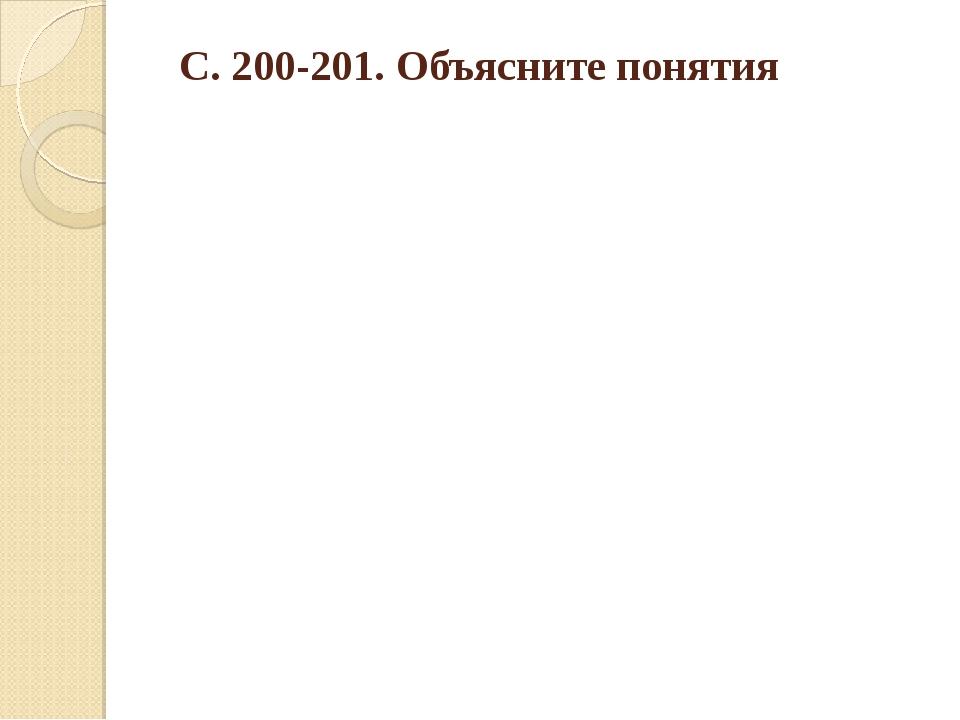 С. 200-201. Объясните понятия