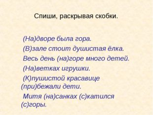 Спиши, раскрывая скобки. (На)дворе была гора. (В)зале стоит душистая ёлка. Ве