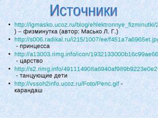 http://lgmasko.ucoz.ru/blog/ehlektronnye_fizminutki/2009-09-10-4) – физминутк