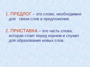 1. ПРЕДЛОГ – это слово, необходимое для связи слов в предложении. 2. ПРИСТАВ