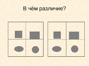 В чём различие?