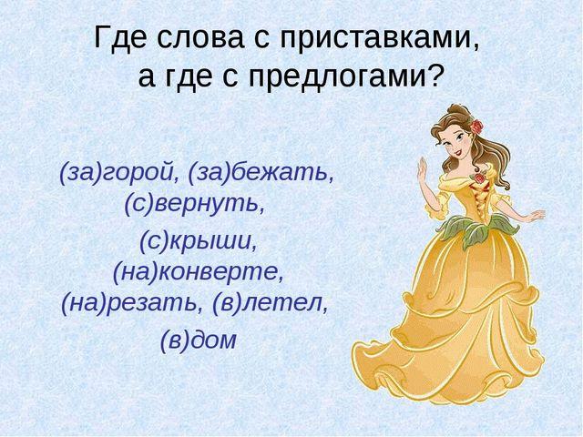 Где слова с приставками, а где с предлогами? (за)горой, (за)бежать, (с)вернут...