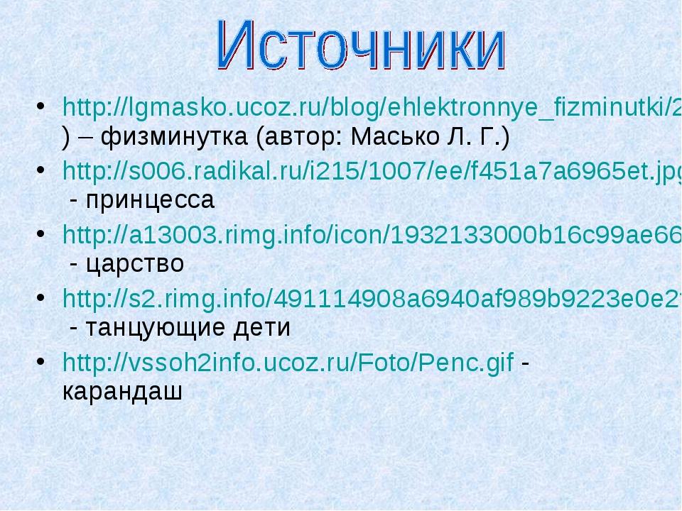 http://lgmasko.ucoz.ru/blog/ehlektronnye_fizminutki/2009-09-10-4) – физминутк...