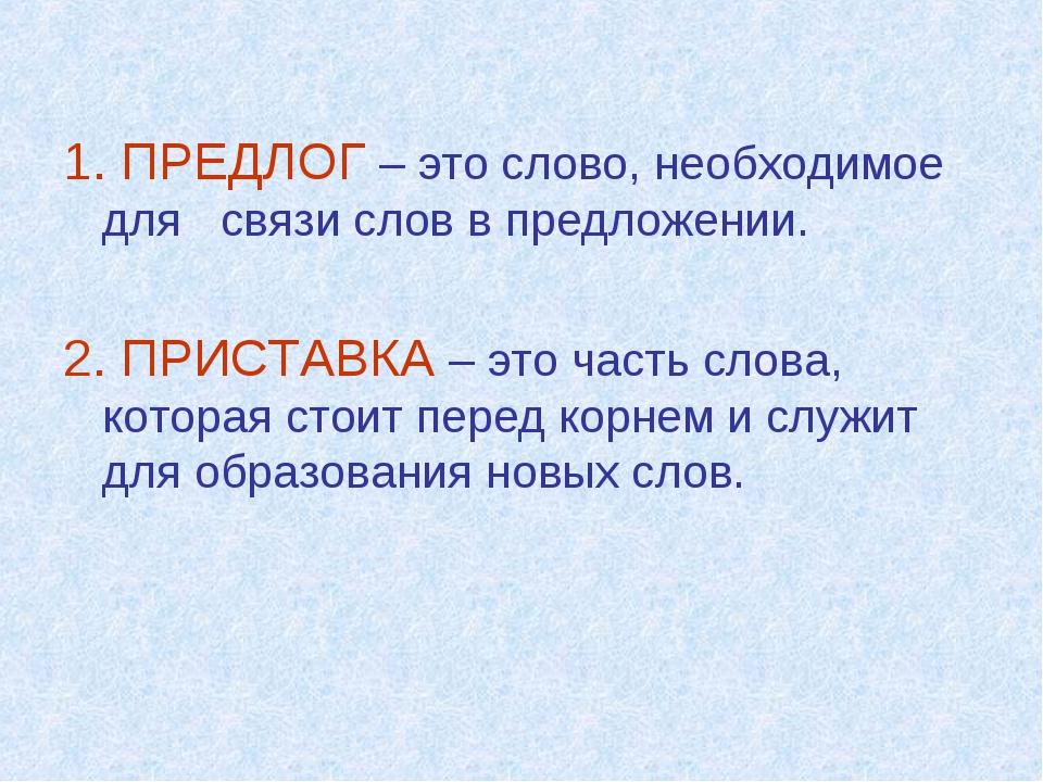 1. ПРЕДЛОГ – это слово, необходимое для связи слов в предложении. 2. ПРИСТАВ...
