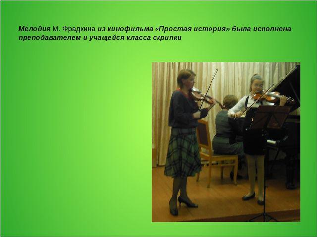 Мелодия М. Фрадкина из кинофильма «Простая история» была исполнена преподават...