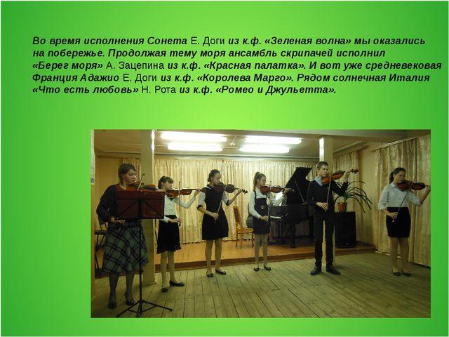 Во время исполнения Сонета Е. Доги из к.ф. «Зеленая волна» мы оказались на по...