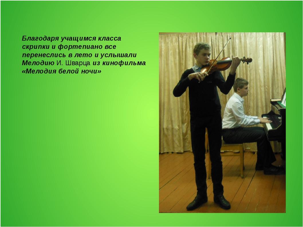 Благодаря учащимся класса скрипки и фортепиано все перенеслись в лето и услыш...