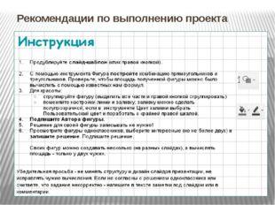Рекомендации по выполнению проекта Для ученика