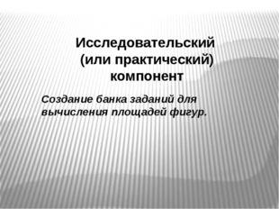 Исследовательский (или практический) компонент Создание банка заданий для выч