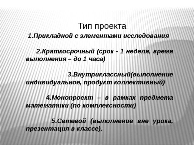 Тип проекта 1.Прикладной с элементами исследования 2.Краткосрочный (срок - 1...