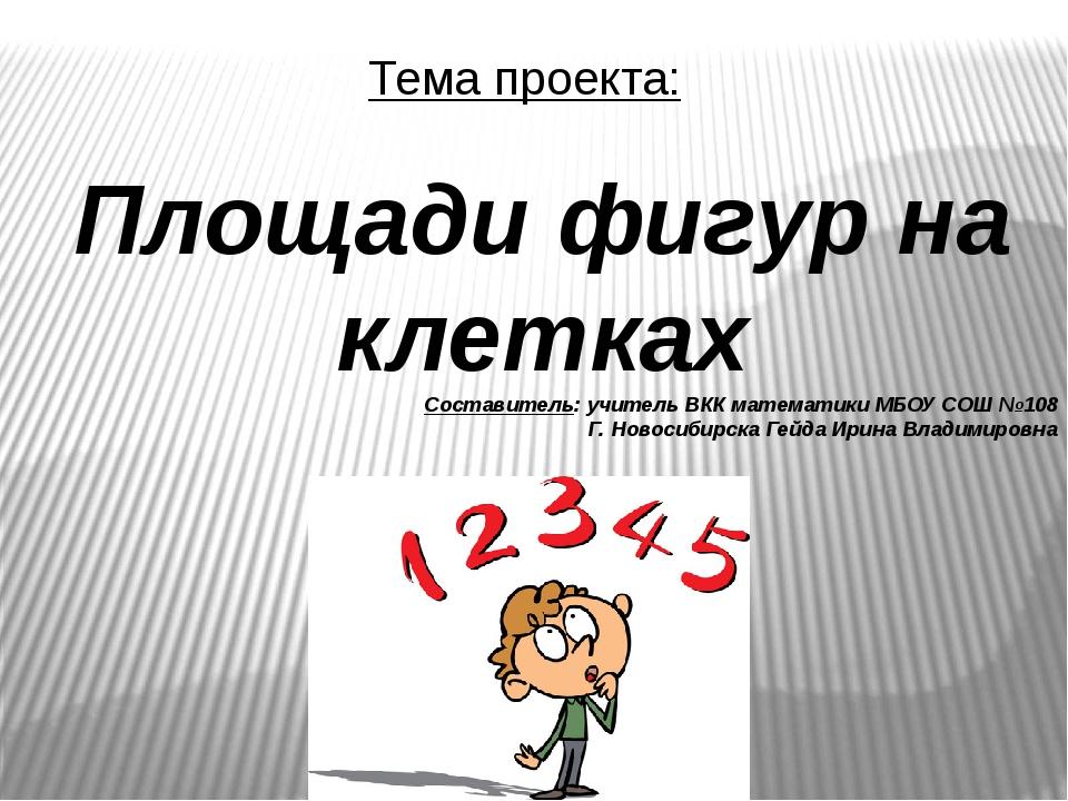 Тема проекта: Площади фигур на клетках Составитель: учитель ВКК математики МБ...