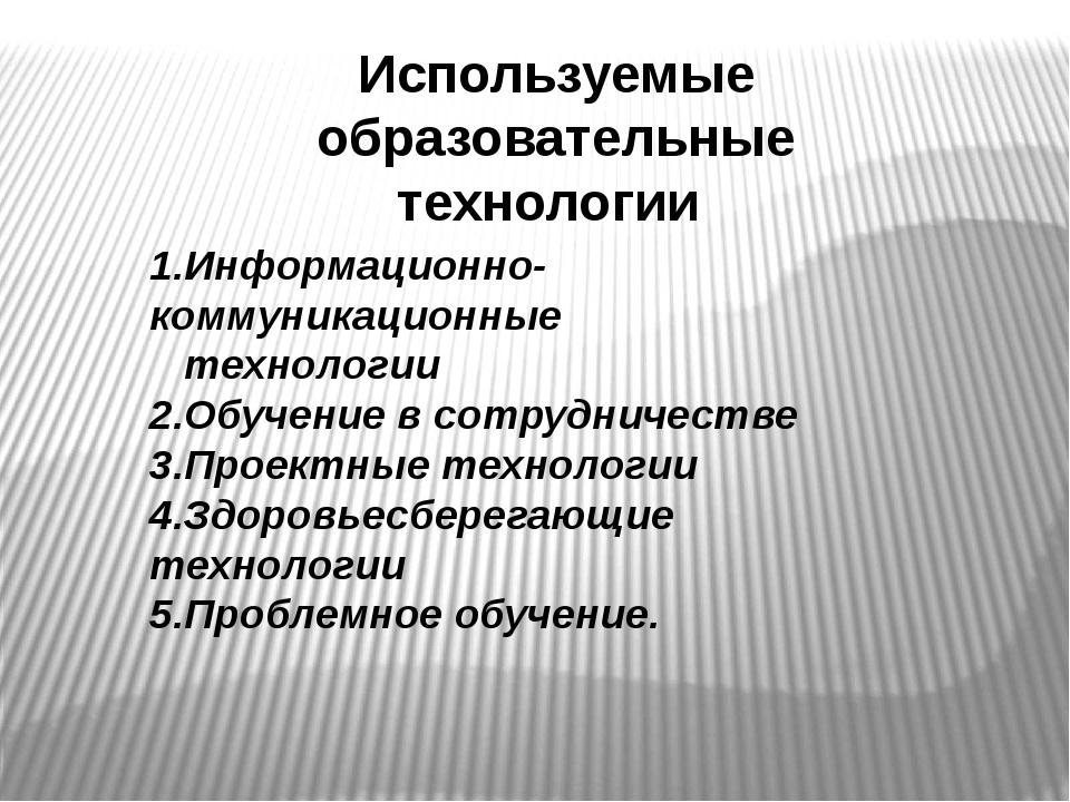 Используемые образовательные технологии 1.Информационно-коммуникационные техн...