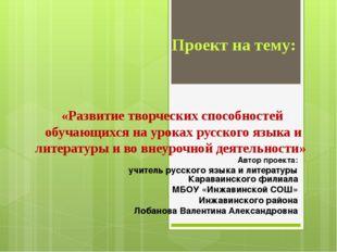 «Развитие творческих способностей обучающихся на уроках русского языка и лит
