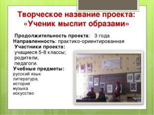 Творческое название проекта: «Ученик мыслит образами» Продолжительность проек