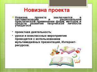 Новизна проекта Новизна проекта заключается в систематизации и рациональном п