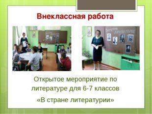 Внеклассная работа Открытое мероприятие по литературе для 6-7 классов «В стра