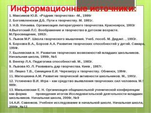 Информационные источники: 1. Максимов Ю.В. «Родник творчества» -М., 1986г 2.
