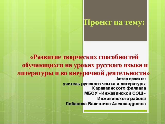 «Развитие творческих способностей обучающихся на уроках русского языка и лит...