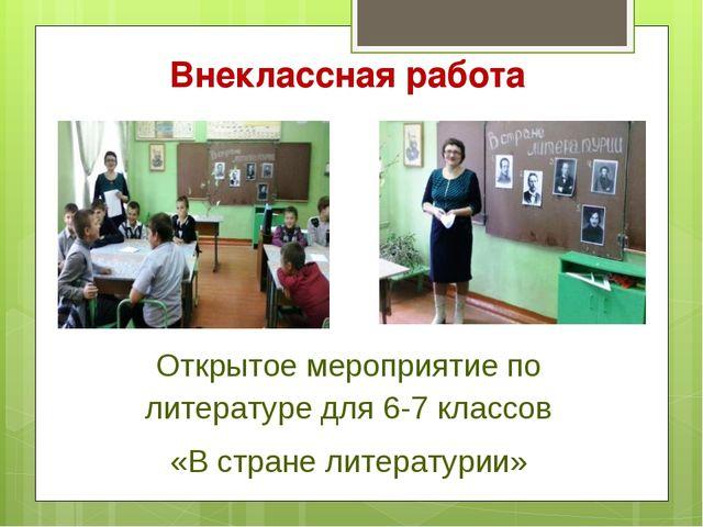 Внеклассная работа Открытое мероприятие по литературе для 6-7 классов «В стра...