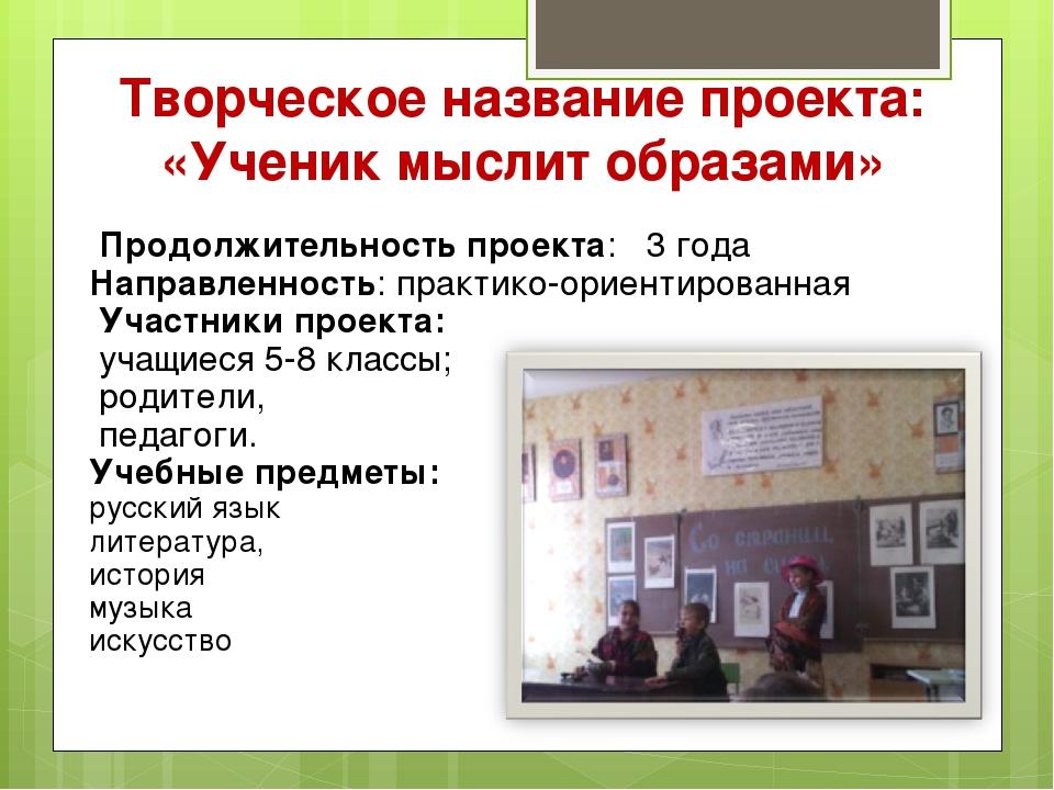 Творческое название проекта: «Ученик мыслит образами» Продолжительность проек...