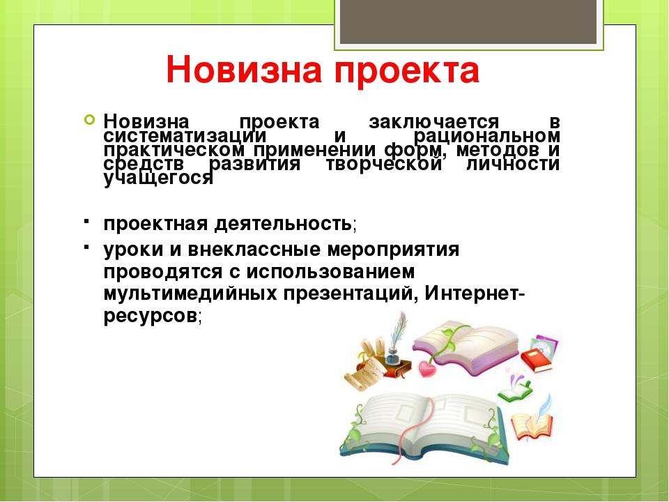 Новизна проекта Новизна проекта заключается в систематизации и рациональном п...