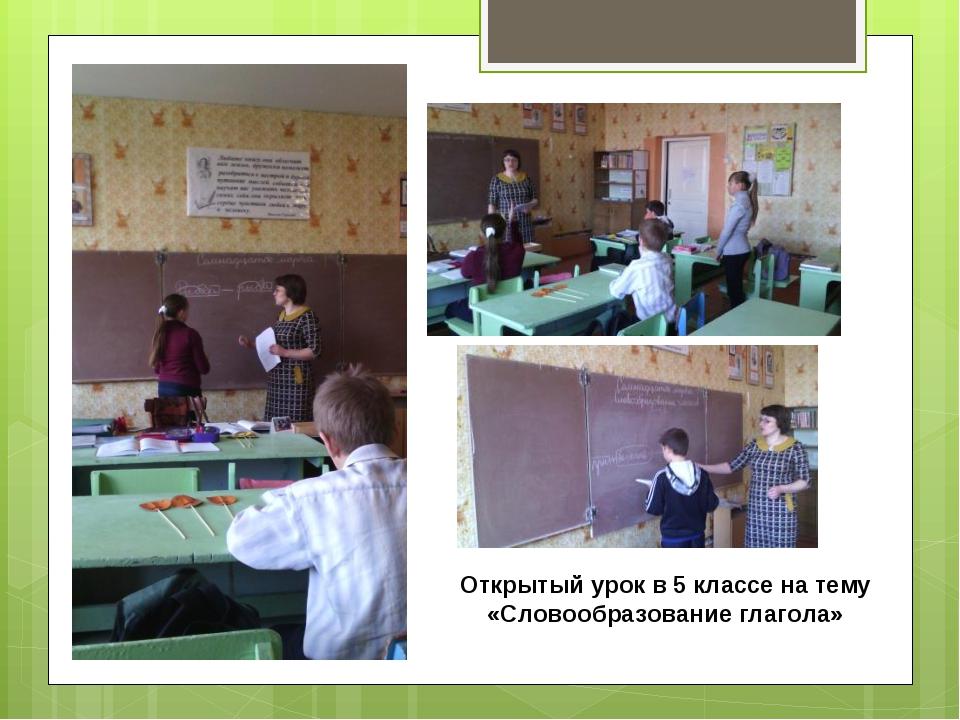 Открытый урок в 5 классе на тему «Словообразование глагола»