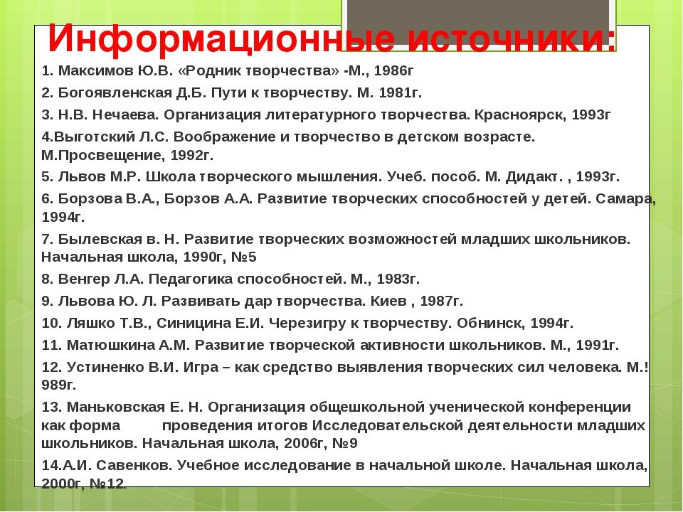 Информационные источники: 1. Максимов Ю.В. «Родник творчества» -М., 1986г 2....