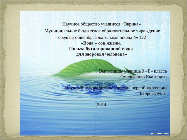 Научное общество учащихся «Эврика» Муниципальное бюджетное образовательное у...