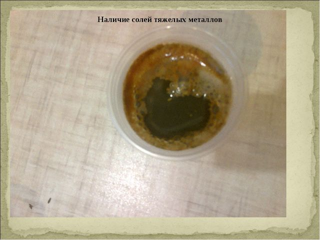 Наличие солей тяжелых металлов