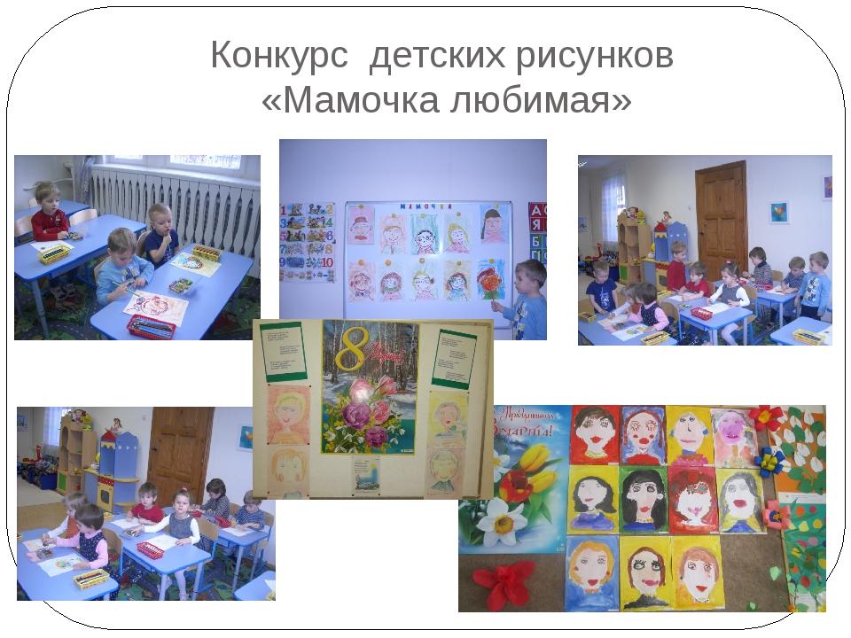 Конкурс детских рисунков «Мамочка любимая»