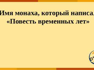 ОТВЕТ Русский князь, принявший смерть от коня своего