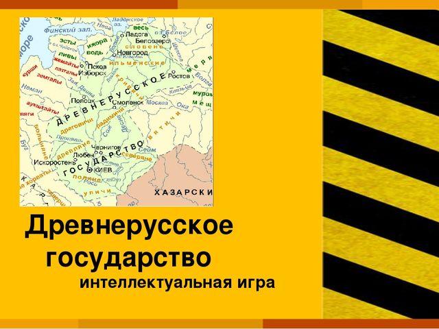 Древнерусское государство интеллектуальная игра Начать игру Правила игры