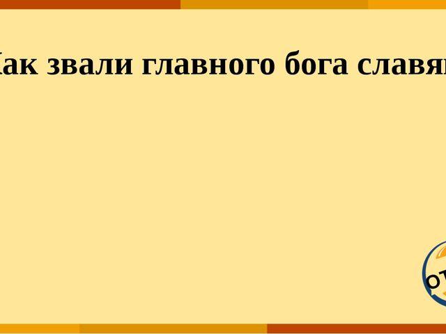 Русская княгиня, первой принявшая крещение на Руси. 8