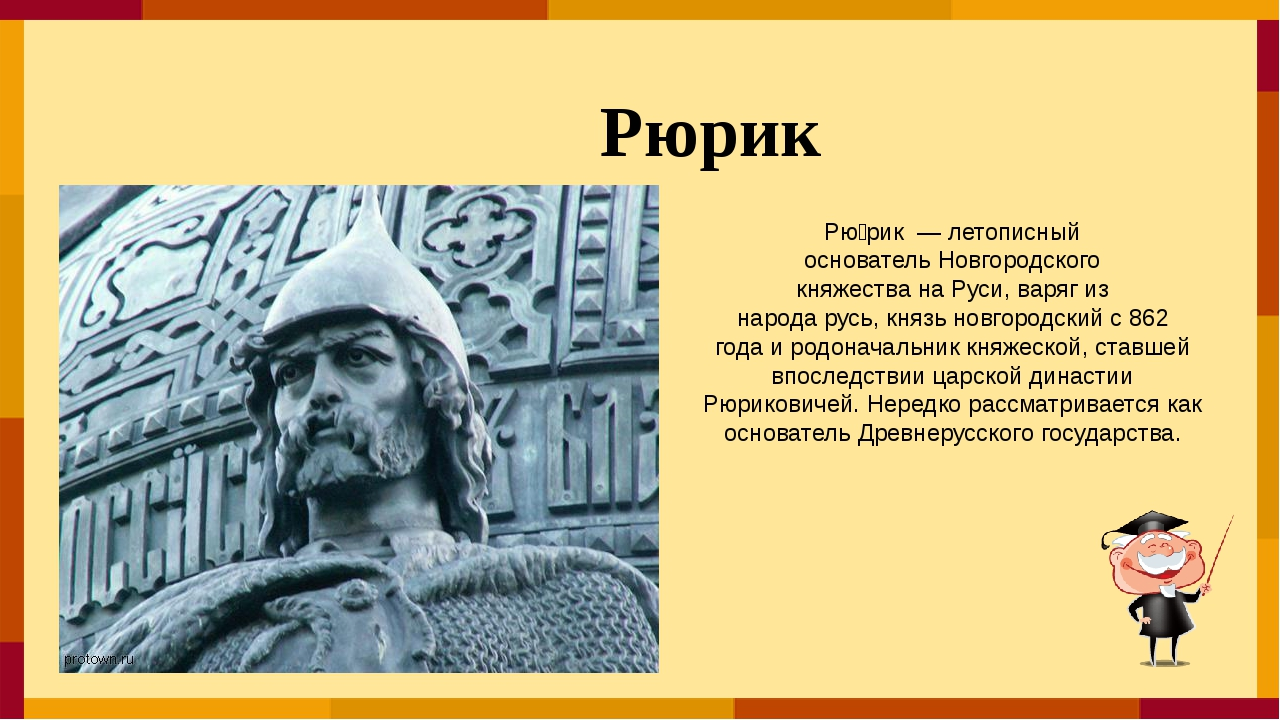 Как называлось племя, которое жестоко наказало князя Игоря за его жадность? 15