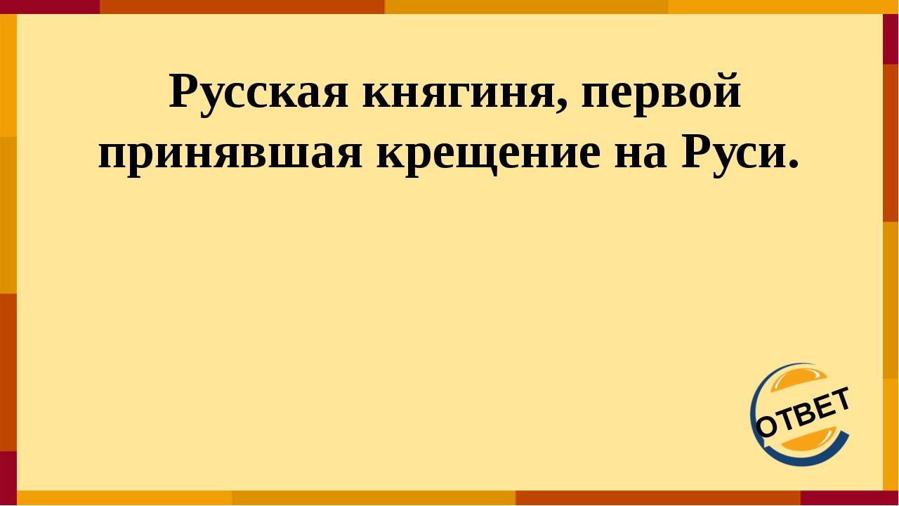 ОТВЕТ Соседями восточных славян были…