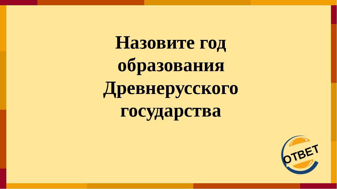 Какое событие произошло на Руси в 988 году? 2