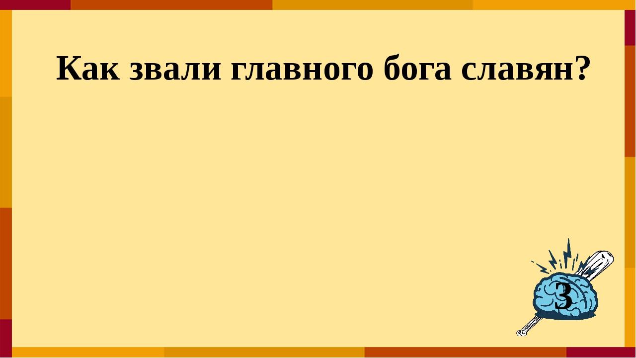 Русский князь, принявший смерть от коня своего 7