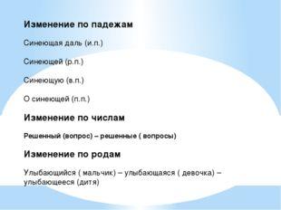 Изменение по падежам Синеющая даль (и.п.) Синеющей (р.п.) Синеющую (в.п.) О с