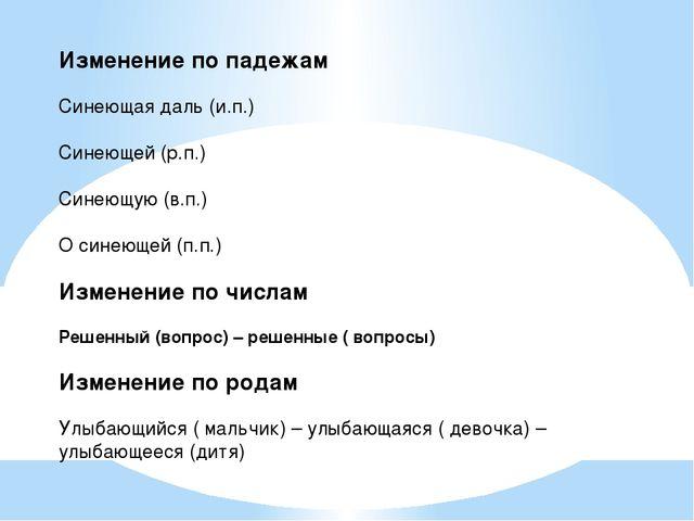 Изменение по падежам Синеющая даль (и.п.) Синеющей (р.п.) Синеющую (в.п.) О с...