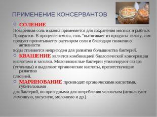 ПРИМЕНЕНИЕ КОНСЕРВАНТОВ СОЛЕНИЕ Поваренная соль издавна применяется для сохра